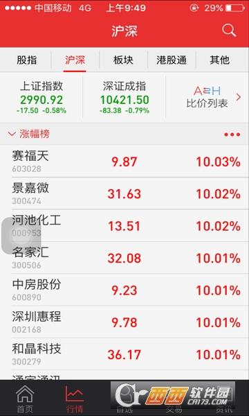 东吴证券手机版 V4.5.12安卓版