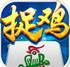 多乐贵阳捉鸡麻将(赢话费)1.7.3手机版