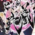 IOS乙女剑武藏官方版V1.0