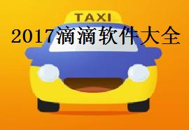 2017滴滴软件大全