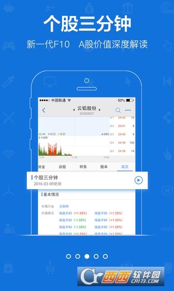 益盟操盘手加强版app 3.1.2  官方最新版