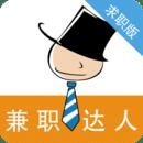 兼职达人求职版app官方正式版v3.6.5安卓最新版