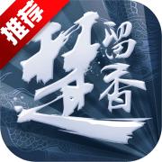 楚留香手游九游版v3.0 安卓版