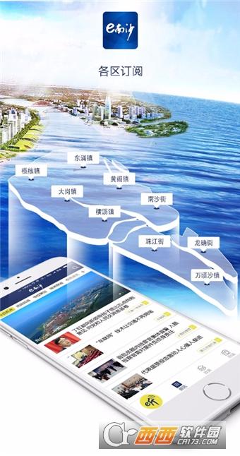 e南沙新闻网手机版 1.2.6