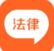 法律咨询在线找律师APP1.0.2手机版