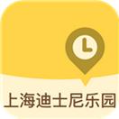 上海迪士尼乐园攻略app