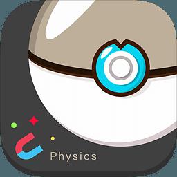 物理大师 v6.21.0 安卓版