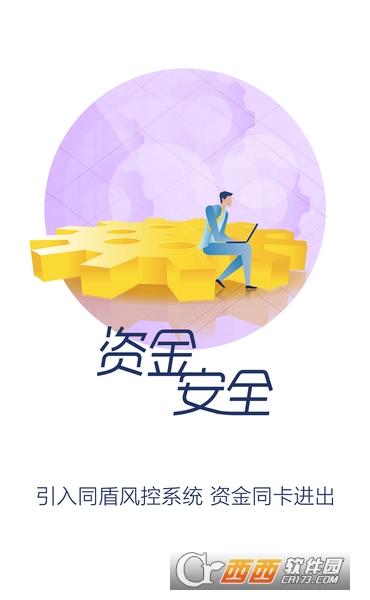 一鼎理财app v1.3.4