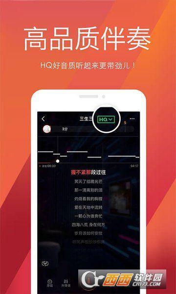 腾讯全民k歌 4.5.5.275  官方安卓版