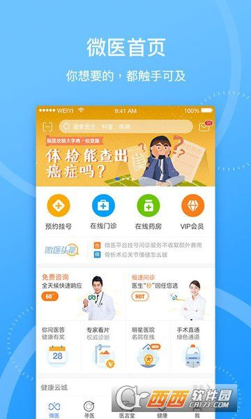 微医挂号网app安卓版 4.3.1官方最新版