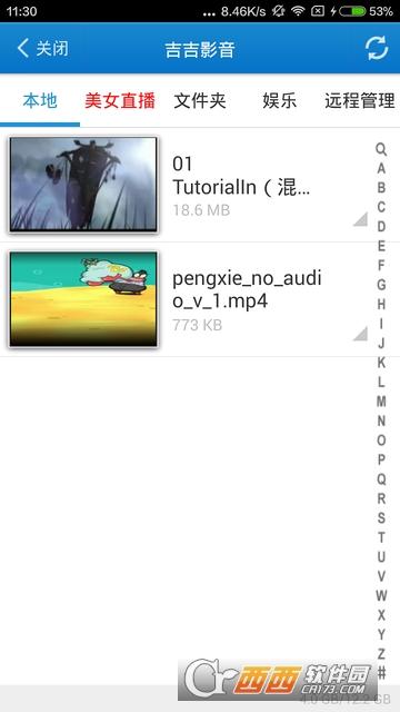 吉吉影音手机版 V7.0.14 官方安卓版