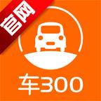 车300二手车app