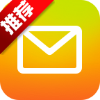 QQ邮箱客户端V6.1.2 最新版