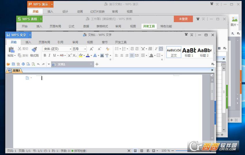 WPS Office Pro 2016绿色精简版 v10.8.2.6613最新免费版