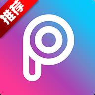 PicsArtV16.9.55 安卓版