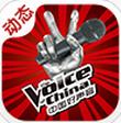 中国好声音动态1.0安卓版