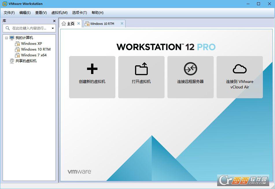 VMware Workstation Pro简体中文精简版 v12.5.5安装注册版