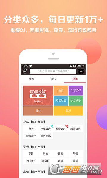 酷音铃声app 7.1.15 安卓版