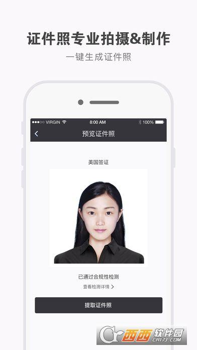 证件照研究院app免费版 1.22.8 安卓版