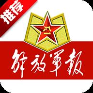 解放军报手机版V2.6.6 安卓官方版