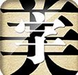 字体美化大师6.2.7手机最新版