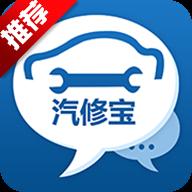 汽修宝appV5.18.2.2 安卓版