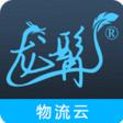 龙髯物流云车主版1.0.11安卓版