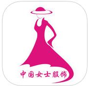 中国女士服饰交易平台1.0安卓版