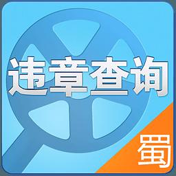 青岛交通违章查询app安卓版6.6.6最新版