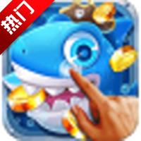 真人掌心捕鱼v1.1.6安卓版