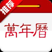 中华万年历日历8.8.3  安卓版
