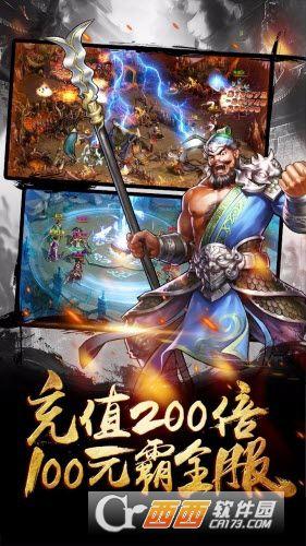 三国逍遥记手游ios版 v1.0.1 苹果版