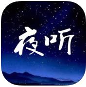 夜听app1.0安卓版