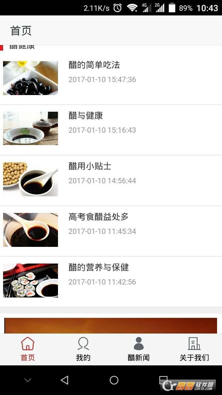 山西醋业app 1.0安卓版
