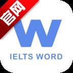 雅思单词手机版2.3.2 最新版