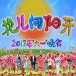 2017年中央电视台六一晚会节目单完整版