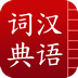 汉语词典离线