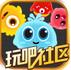 球球大作战社区APPv4.0.1安卓版