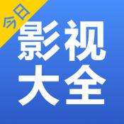 今日影视大全官方app