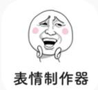 金馆长表情制作器最新版1.8.0手机版