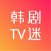 韩剧TV迷app
