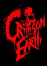 Crimson Earth 汉化硬盘版