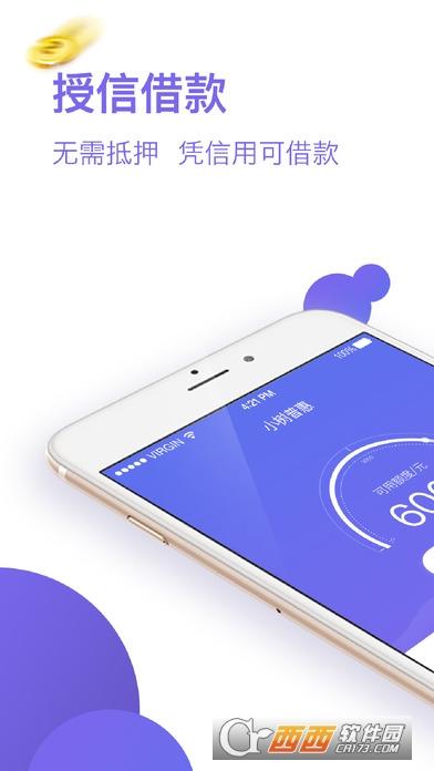 小树普惠app