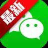 微信下载2020最新版本(暂未上线)v7.0.13安卓版