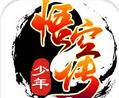 少年悟空传百度版1.2.1安卓版