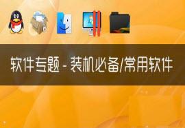 mac必备软件