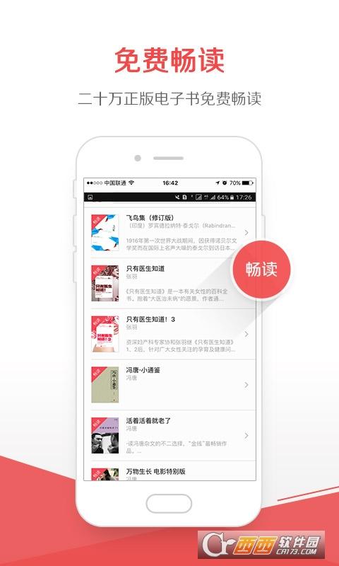 京东阅读app安卓版 v4.2.3 手机版