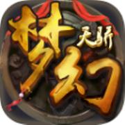 梦幻天骄手游百度版客户端v2.14.060安卓版