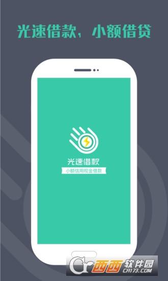 光速借款app官网正式版 v1.0.1最新版