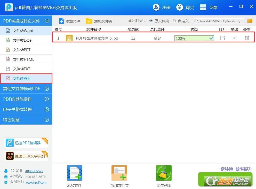 迅捷pdf转图片转换器 V6.6免费版